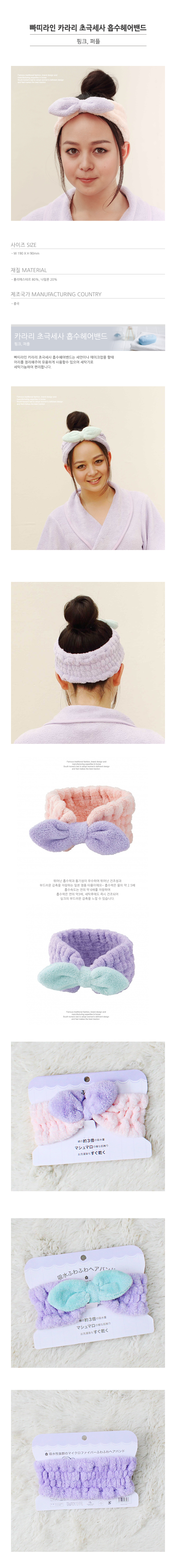 빠띠라인 카라리 초극세사 헤어밴드 - 빠띠빠띠, 7,500원, 클렌징, 클렌징도구/소품