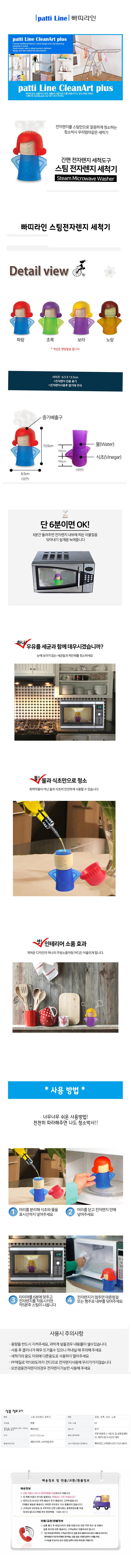 스팀전자렌지세척기 - 빠띠빠띠, 2,900원, 주방소품, 주방 소모품