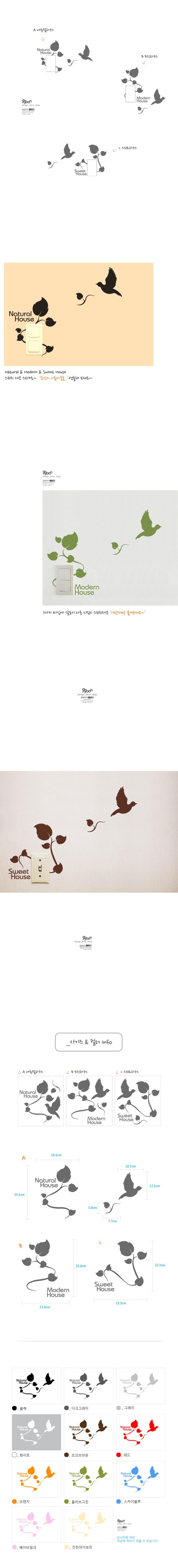 빠띠라인 디자인 스티커 b060_나뭇잎 스위치 - 빠띠빠띠, 6,000원, 월데코스티커, 스위치