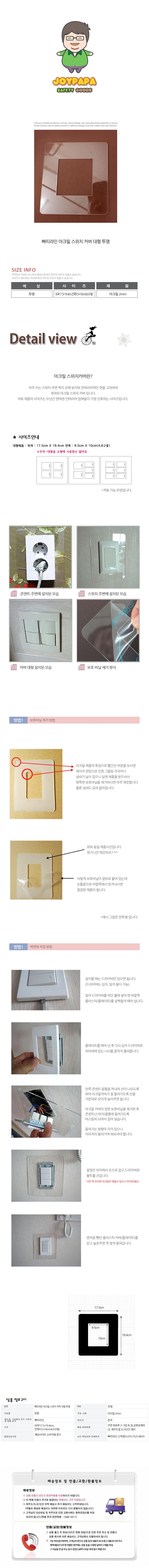 빠띠라인 아크릴 스위치 커버 대형 투명 - 빠띠빠띠, 1,700원, 장식/부자재, 벽장식