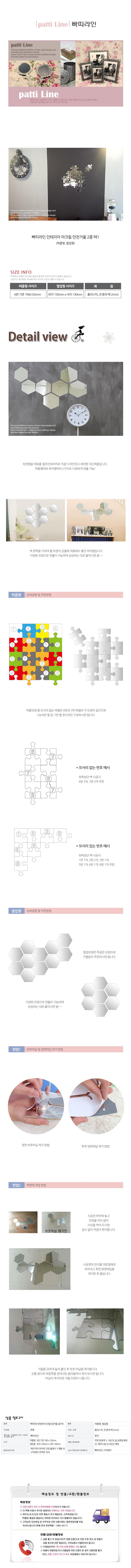 인테리어 아크릴 거울 퍼즐형 벌집형 - 빠띠빠띠, 2,200원, 거울, 벽걸이거울