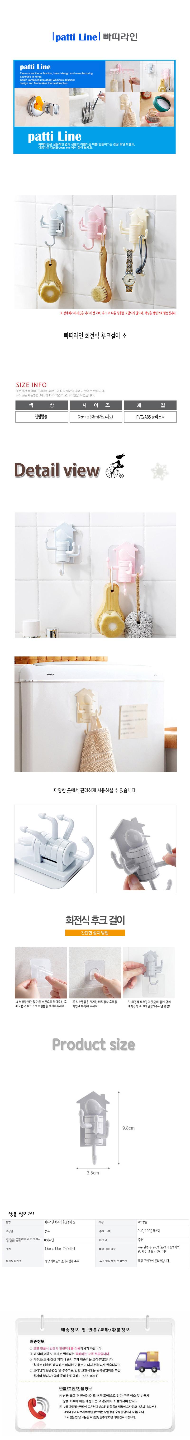빠띠라인 회전식 후크걸이 소 - 빠띠빠띠, 3,300원, 생활잡화, 후크