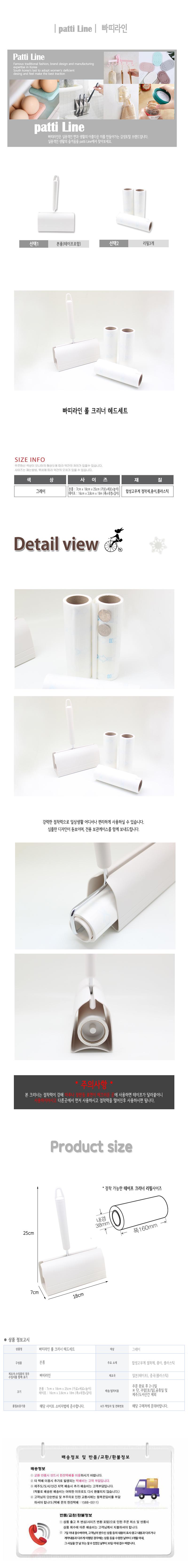 롤 크리너 헤드세트(본품+리필3개) - 빠띠빠띠, 5,900원, 청소도구, 테이프 크리너