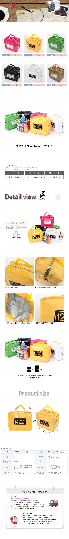 빠띠라인 에나멜 보온보냉 도시락가방 6종택1 - 빠띠빠띠, 6,500원, 가방/수납, 보온/보냉가방