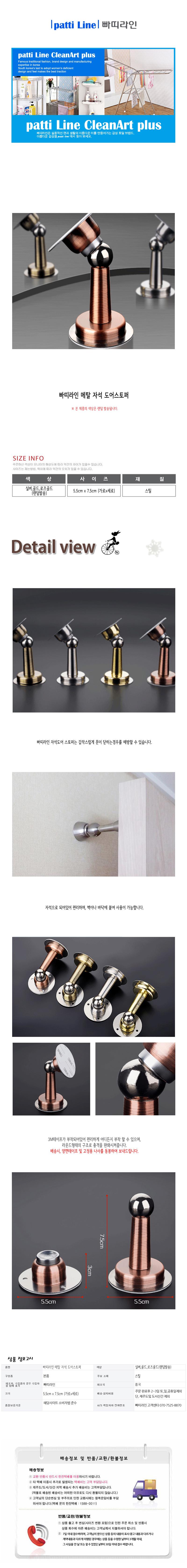 메탈 자석 도어스토퍼 - 빠띠빠띠, 5,500원, 생활잡화, 도어스토퍼