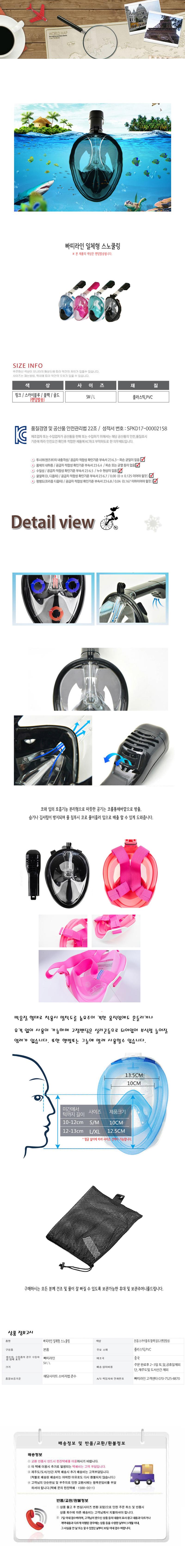 일체형 스노쿨링 - 빠띠빠띠, 24,900원, 튜브/구명조끼, 기타 수영용품