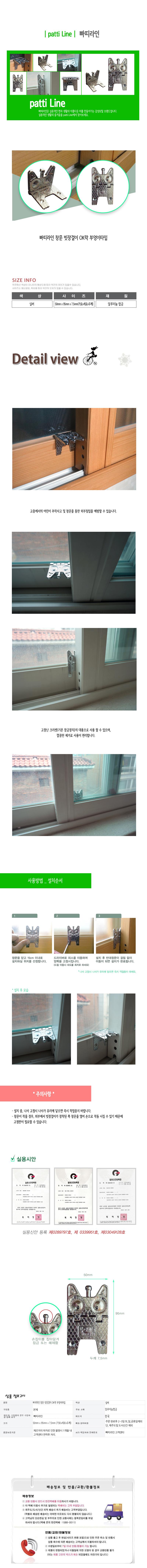 창문 빗장걸이 OK락 부엉이타입 - 빠띠빠띠, 6,500원, 생활잡화, 도어스토퍼
